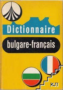 ���������-������� ������ / Dictionnaire bulgare-français