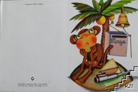 Маймуна до палма с пощенска кутия и камбана