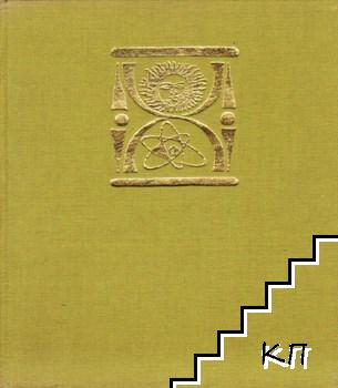 Картинна енциклопедия за юноши в три книги. Книга 3: Светът, който творим