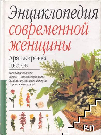 Энциклопедия современной женщины: Аранжировка цветов