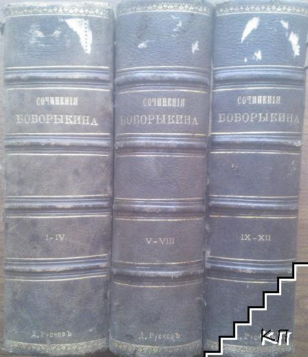 Полное собрание сочинений в двенадцати томах. Том 1-12