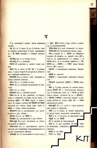Хинди-русский словарь в двух томах. Том 1-2