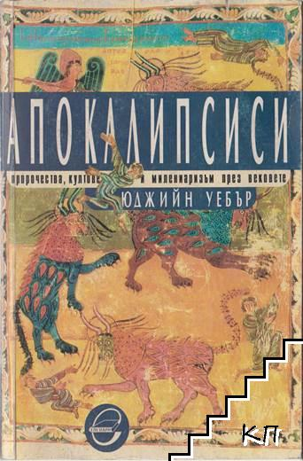 Апокалипсиси. Пророчества, култове и милениаризъм през вековете