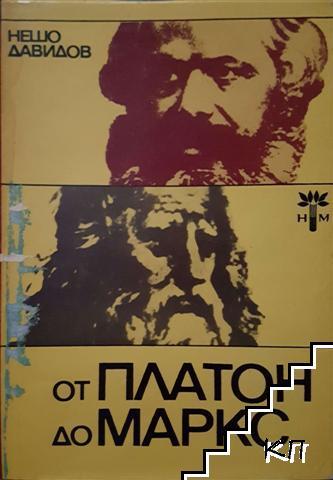 От Платон до Маркс