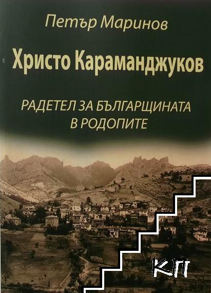 Христо Караманджуков. Радетел за българщината в Родопите