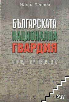 Българската национална гвардия: Поглед към бъдещето