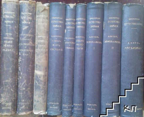"""Библиотека """"Естествознания"""""""
