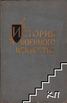 История военного искусства. Том 2