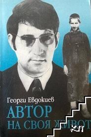 Автор на своя живот
