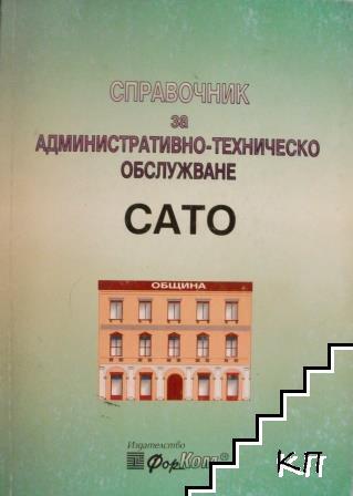 Справочник за административно-техническо обслужване. САТО