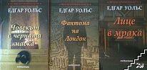 Едгар Уолъс. Комплект от 5 книги