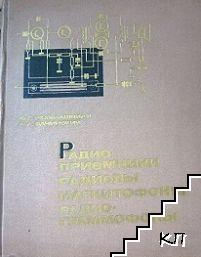 Радиоприемники радиолы, магнитофоны, радиограммофоны