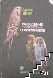 Разведение волнистых попугайчиков