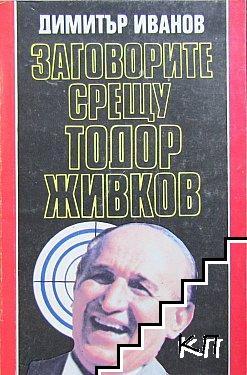Заговорите срещу Тодор Живков