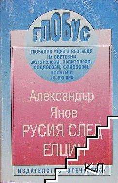 Русия след Елцин