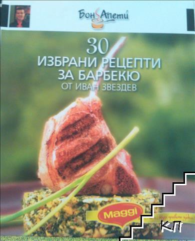 30 избрани рецепти за барбекю