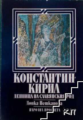 Константин-Кирил