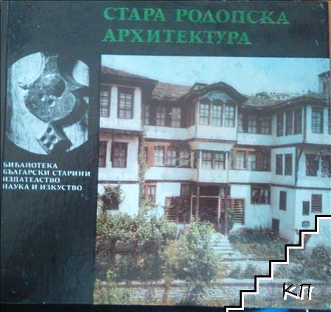 Стара родопска архитектура