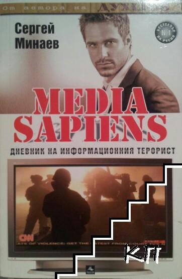 Media Sapiens. ����� 2: ������� �� �������������� ��������