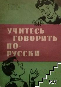 Учитесь говорить по-русски