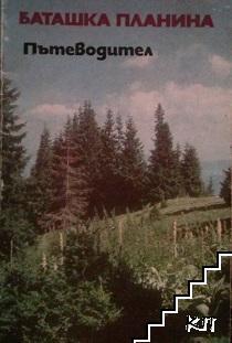 Баташка планина