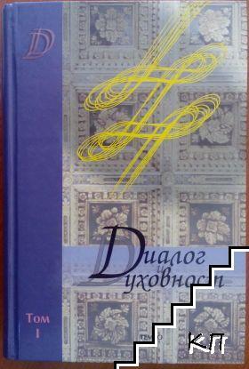 Диалог и духовност. Том 1