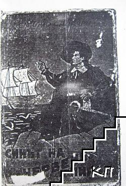 Синът на червения пират / Ханк - траперът