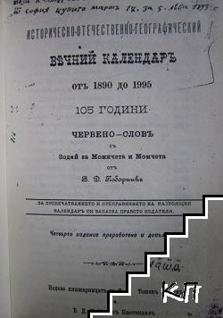 Вечний календаръ отъ 1890-1995