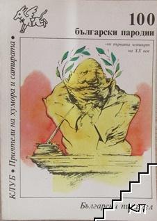 100 български пародии