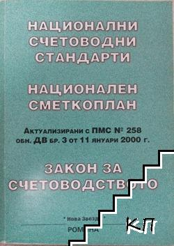 Национални счетоводни стандарти. Национален сметкоплан. Закон за счетоводството
