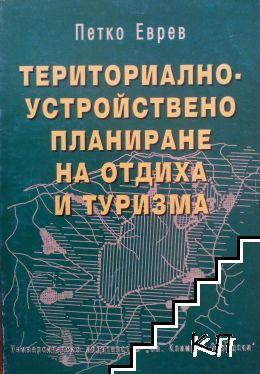 Териториално-устройствено планиране на отдиха и туризма