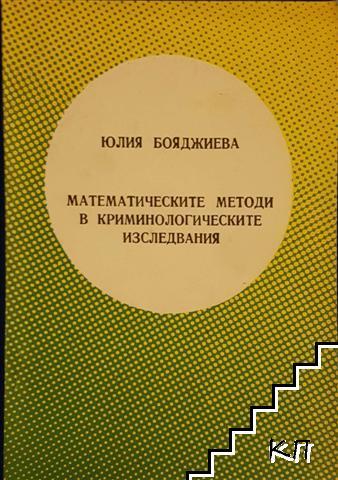 Математически методи в криминологическите изследвания