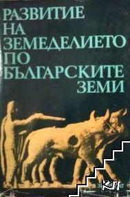 Развитие на земеделието по българските земи