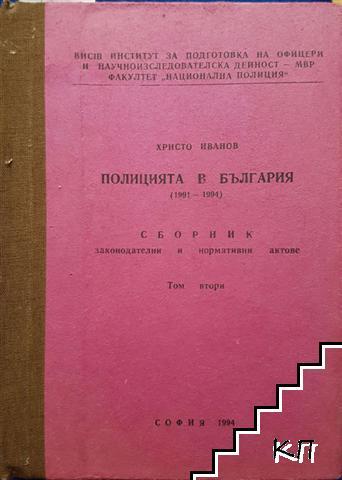 Полицията в България (1991-1994 г.) / Сборник законодателни и нормативни актове. Том 2