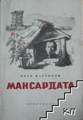 Мансардата