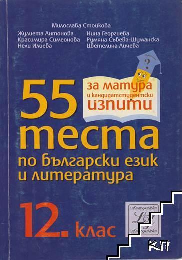 55 теста по български език и литература