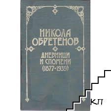 Дневници и спомени (1877-1939)