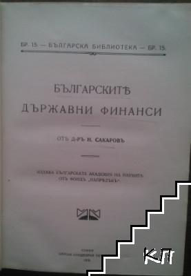 Българските държавни финанси