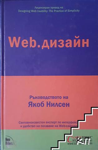 Web. дизайн