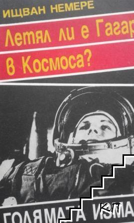 Летял ли е Гагарин в космоса?