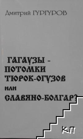 Гагаузы - потомки тюрок-огузов или славяно-болгар?