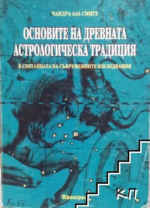 Основите на древната астрологическа традиция в светлината на съвременните изследвания