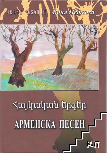 Арменска песен