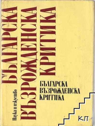Българска възрожденска критика