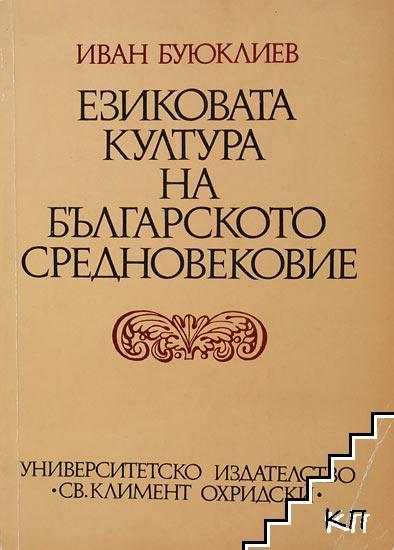 Езиковата култура на българското средновековие