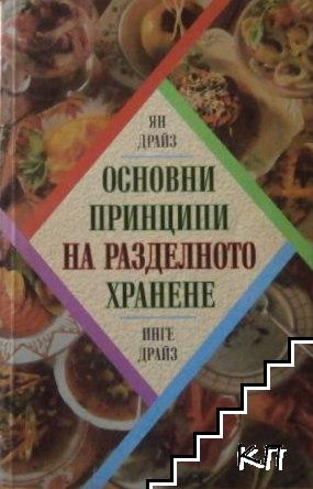 Основни принципи на разделното хранене
