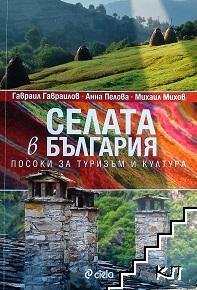 Селата в България. Посоки за туризъм и култура