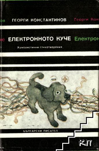 Електронното куче