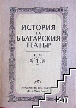 История на българския театър. Том 1