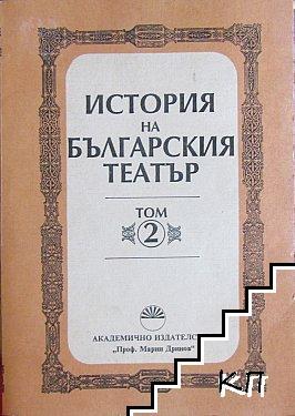 История на българския театър. Том 2